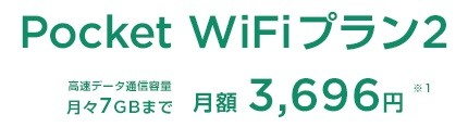 PocketWiFiプラン2