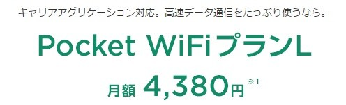 PocketWiFiプランL