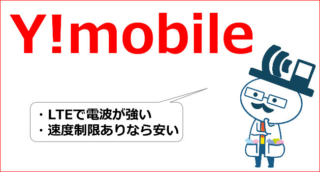Y!mobileのキャンペーン