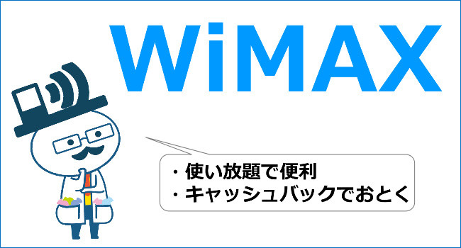 wimaxのキャンペーン